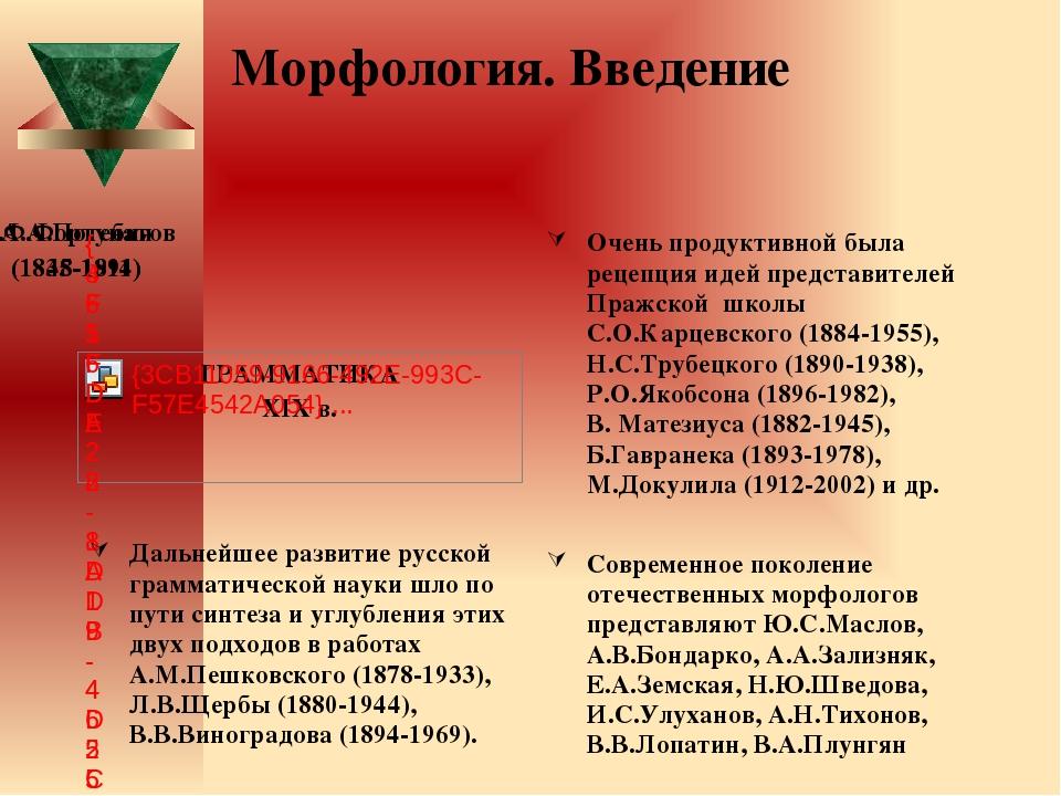 Морфология. Введение Дальнейшее развитие русской грамматической науки шло по...