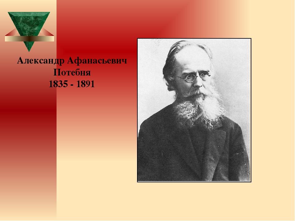 Александр Афанасьевич Потебня 1835 - 1891