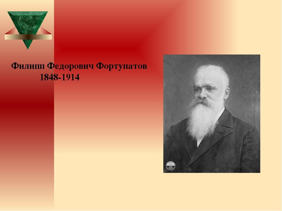 Филипп Федорович Фортунатов 1848-1914