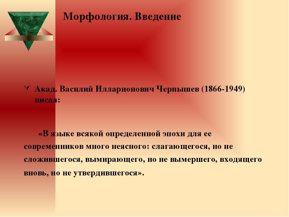 Морфология. Введение Акад. Василий Илларионович Чернышев (1866-1949) писал:...