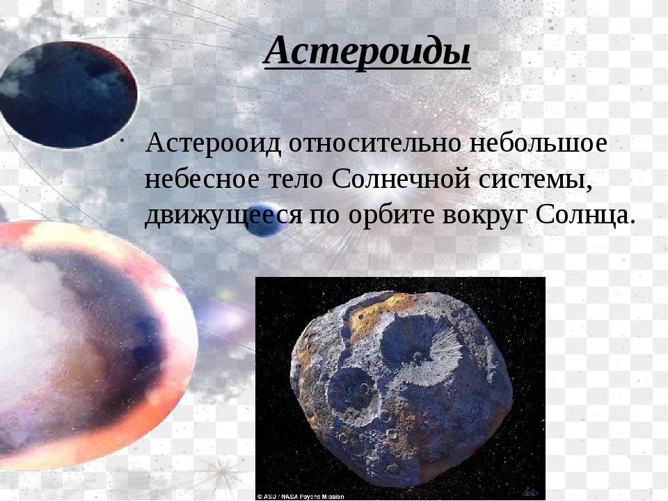 Астероиды Астерооидотносительно небольшое небесное тело Солнечной системы, д...