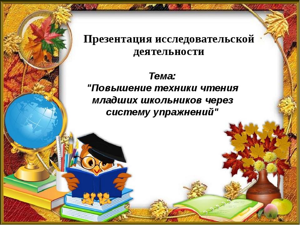 """Презентация исследовательской деятельности Тема: """"Повышение техники чтения мл..."""