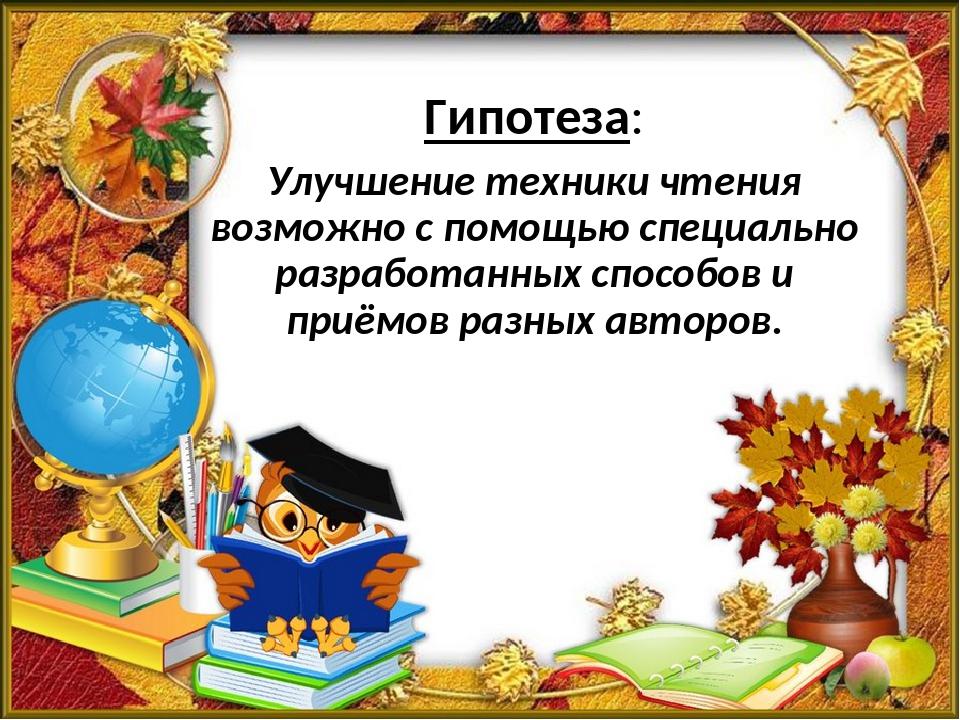 Гипотеза: Улучшение техники чтения возможно с помощью специально разработанны...