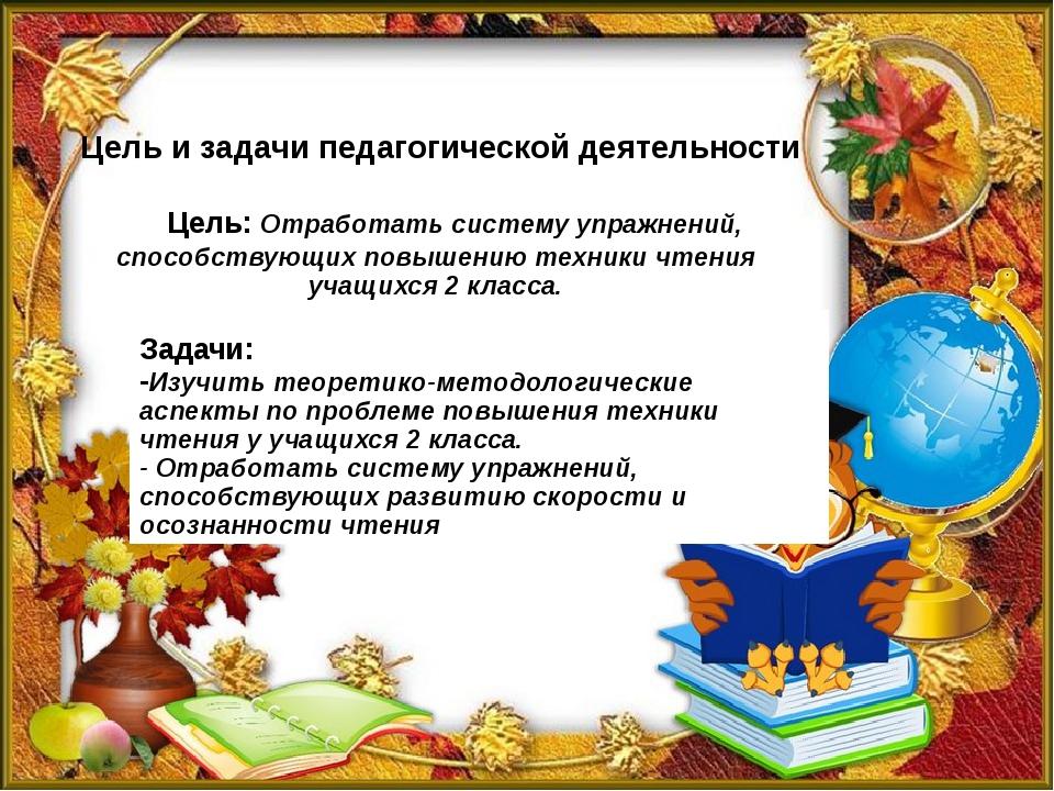 Цель и задачи педагогической деятельности Цель: Отработать систему упражнени...