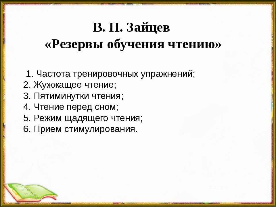 В. Н. Зайцев «Резервы обучения чтению» 1. Частота тренировочных упражнений; 2...