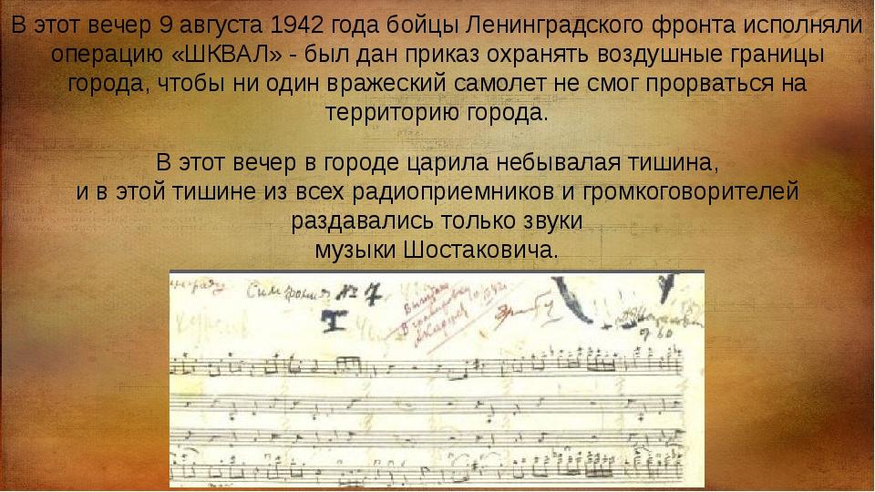 В этот вечер 9 августа 1942 года бойцы Ленинградского фронта исполняли операц...