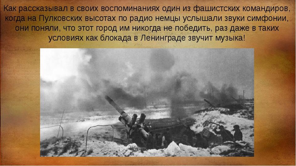 Как рассказывал в своих воспоминаниях один из фашистских командиров, когда на...