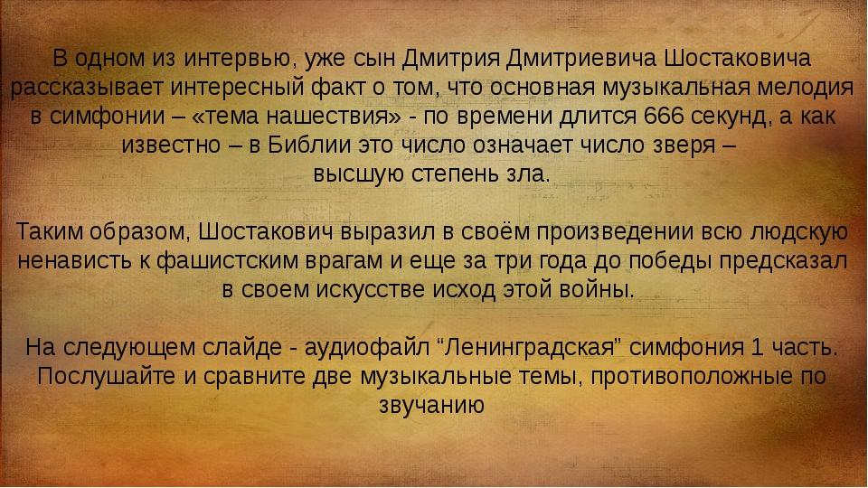 В одном из интервью, уже сын Дмитрия Дмитриевича Шостаковича рассказывает инт...