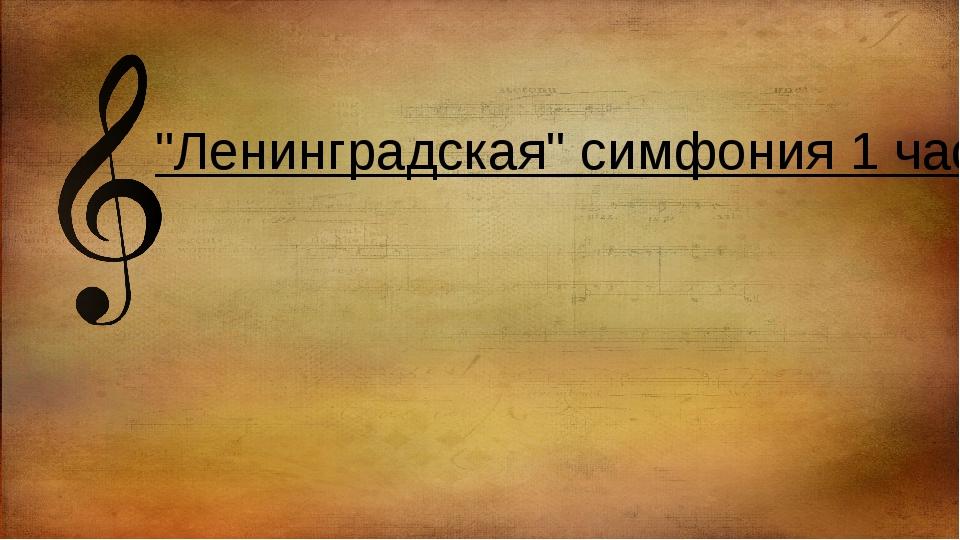 """""""Ленинградская"""" симфония 1 часть"""