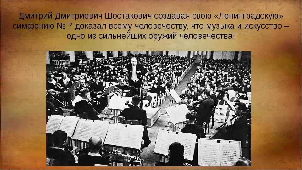 Дмитрий Дмитриевич Шостакович создавая свою «Ленинградскую» симфонию № 7 дока...