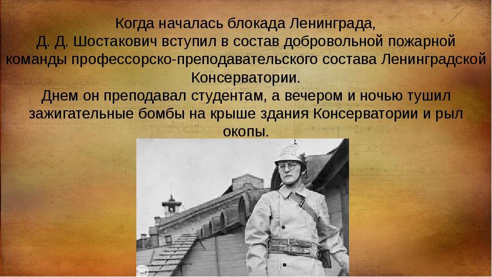 Когда началась блокада Ленинграда, Д. Д. Шостакович вступил в состав добровол...