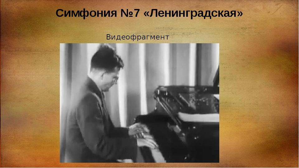 Симфония №7 «Ленинградская»