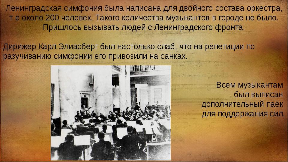 Ленинградская симфония была написана для двойного состава оркестра, т е около...
