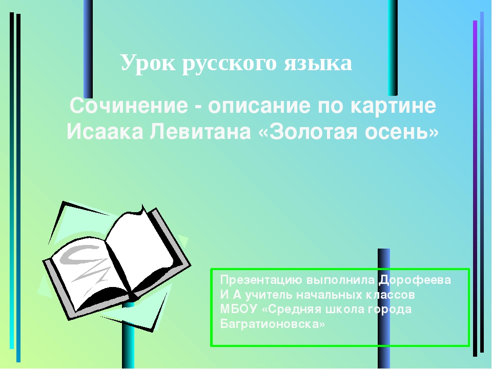 Урок русского языка Сочинение - описание по картине Исаака Левитана «Золотая...