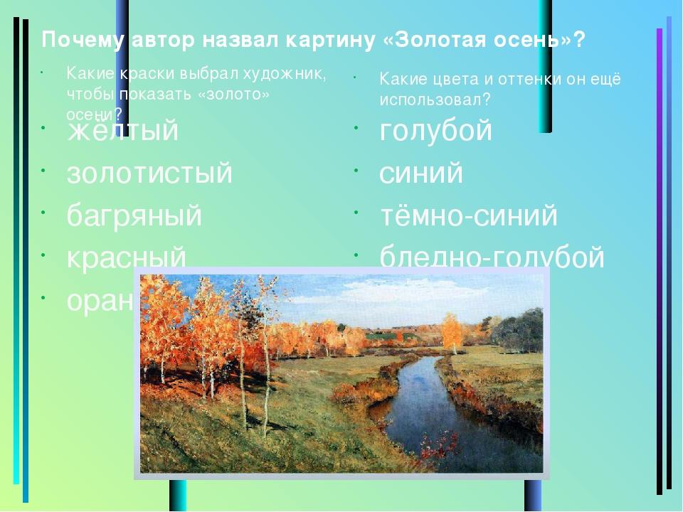Почему автор назвал картину «Золотая осень»? Какие краски выбрал художник, чт...