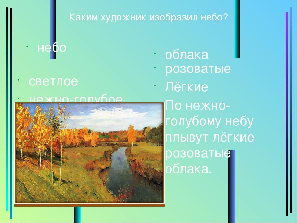 Каким художник изобразил небо? небо светлое нежно-голубое облака розоватые Лё...