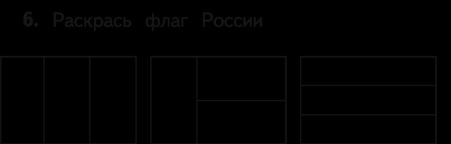 Флаг россии раскраска распечатать шаблон