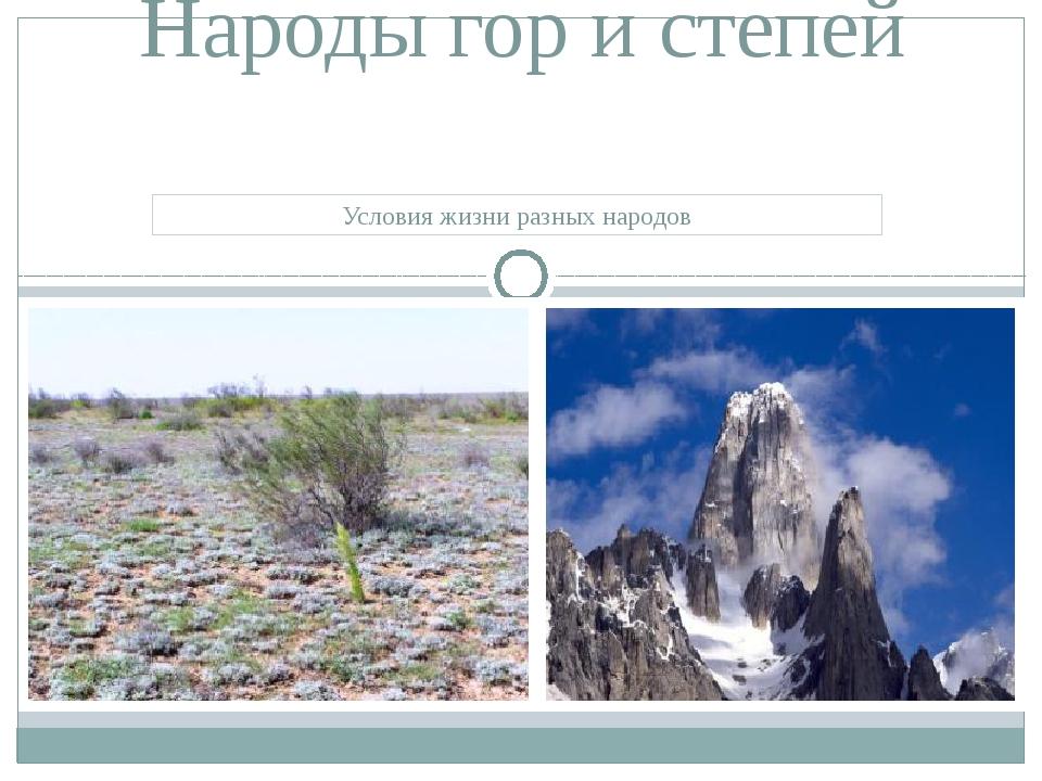 Условия жизни разных народов Народы гор и степей