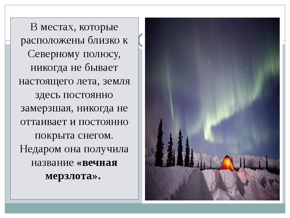В местах, которые расположены близко к Северному полюсу, никогда не бывает на...