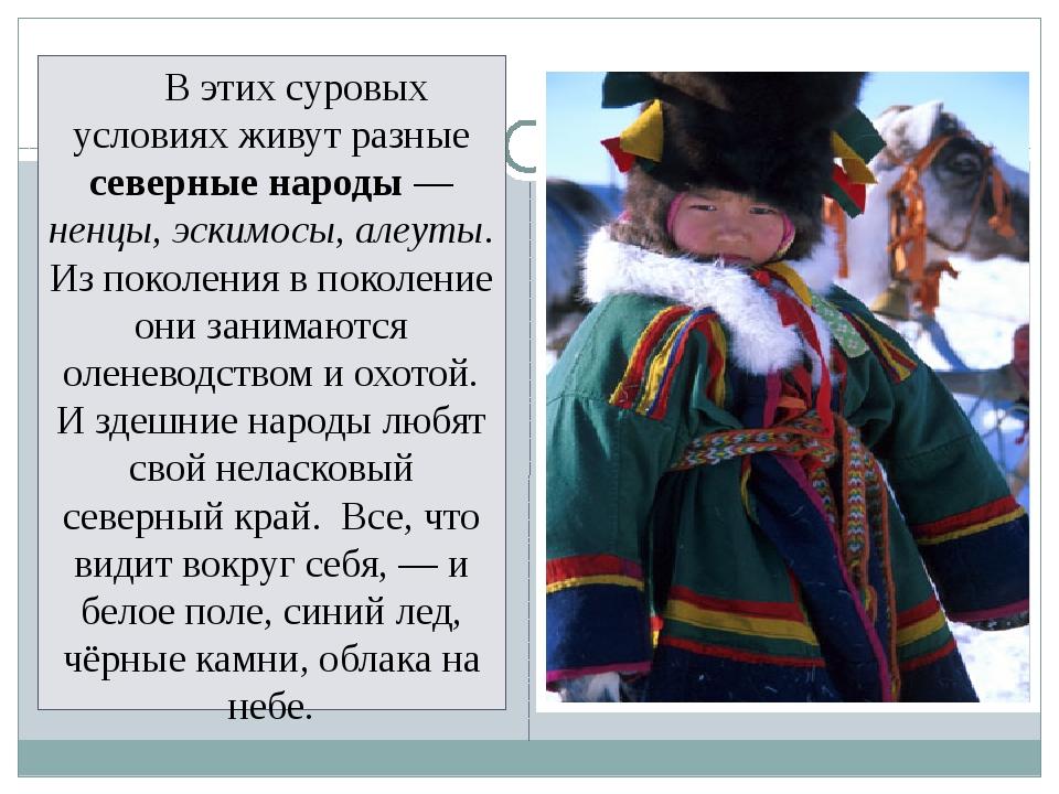 В этих суровых условиях живут разные северные народы — ненцы, эскимосы, алеу...