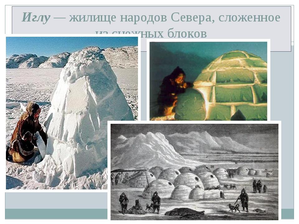 Иглу — жилище народов Севера, сложенное из снежных блоков