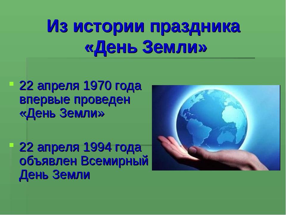 Из истории праздника «День Земли» 22 апреля 1970 года впервые проведен «День...