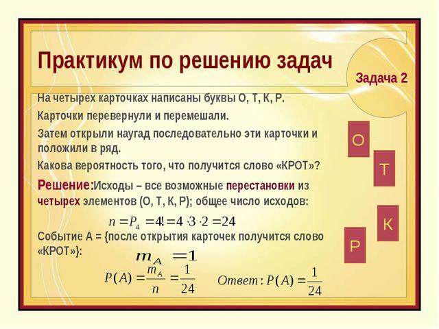 События решение задач решение олимпиадных задач по географии 8 класс