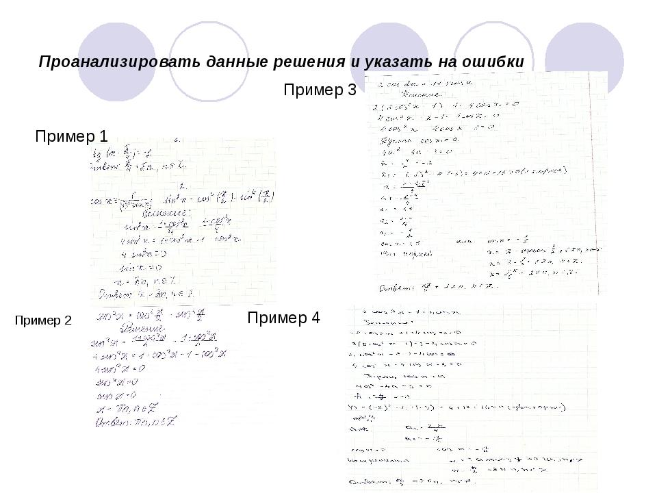 Проанализировать данные решения и указать на ошибки Пример 1 Пример 2 Пример...