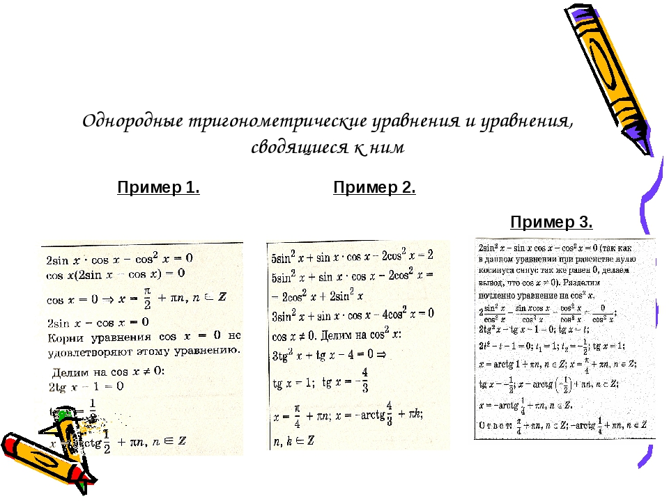 Однородные тригонометрические уравнения и уравнения, сводящиеся к ним Пример...