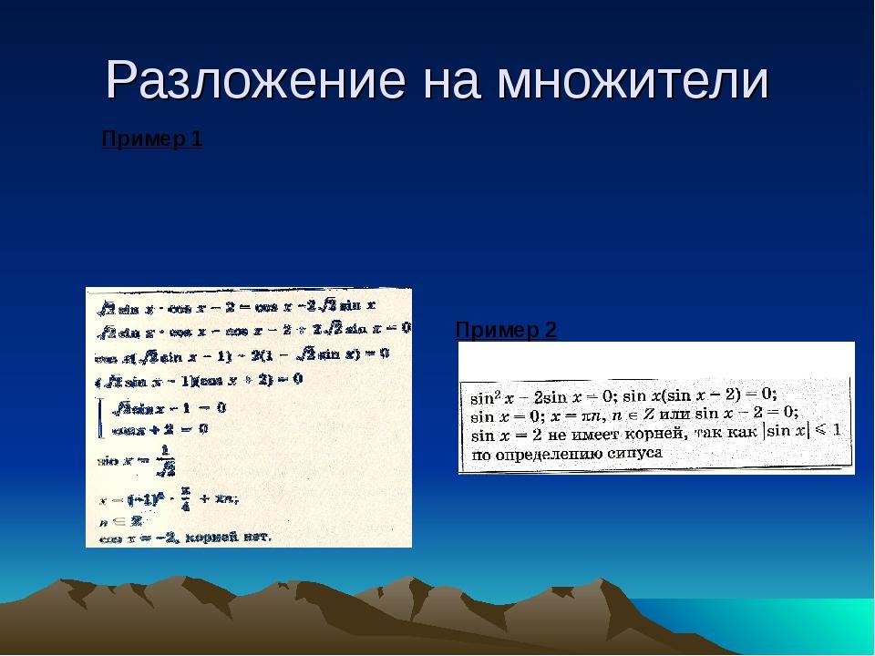Разложение на множители Пример 1 Пример 2