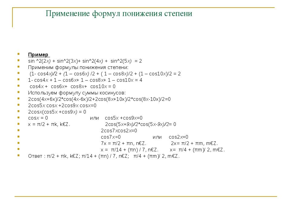 Применение формул понижения степени Пример sin ^2(2x) + sin^2(3x)+ sin^2(4x)...