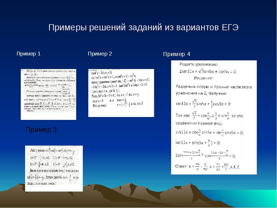 Примеры решений заданий из вариантов ЕГЭ Пример 1 Пример 2 Пример 4 Пример 3