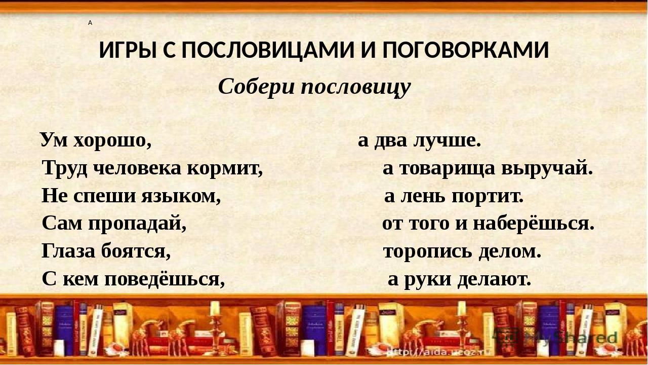 История происхождения пословиц и поговорок