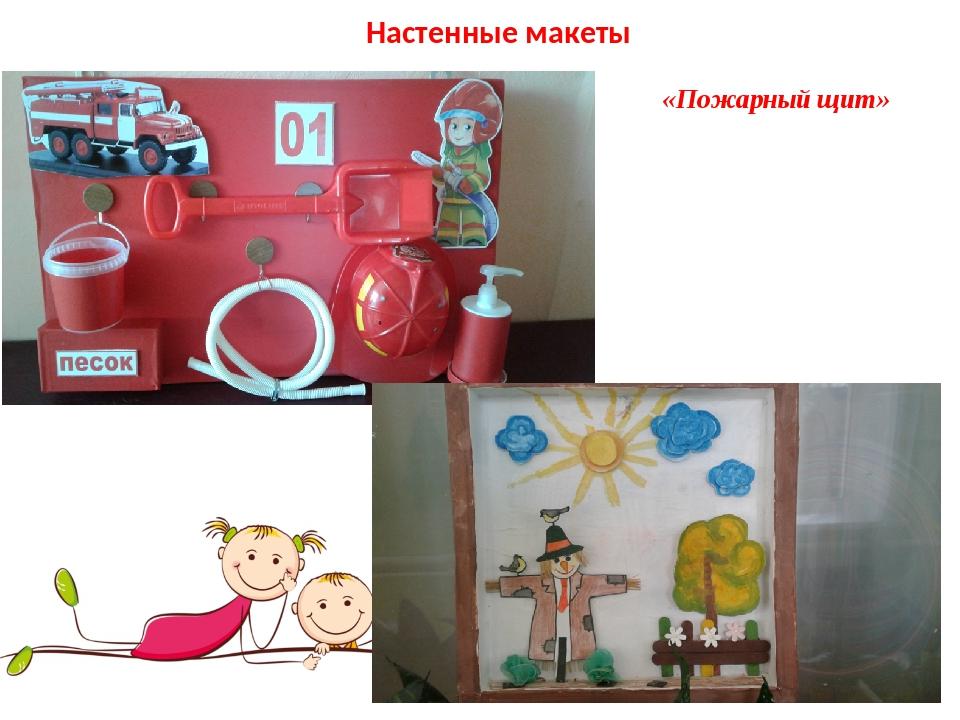 Настенные макеты «Пожарный щит»