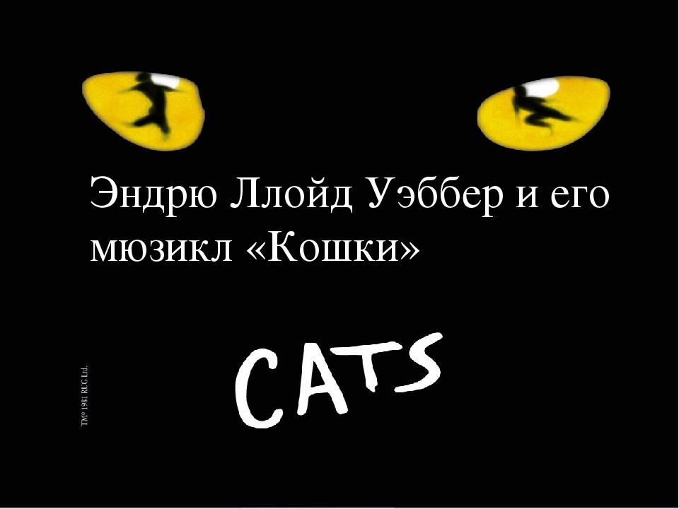 Эндрю Ллойд Уэббер и его мюзикл «Кошки»