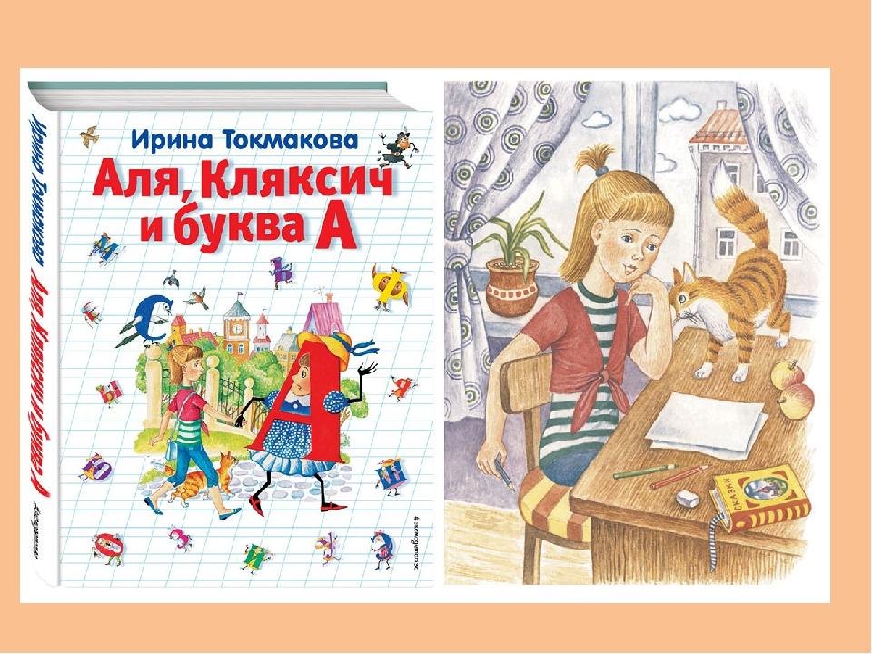 картинки к произведениям токмаковой обеспечение драйвера