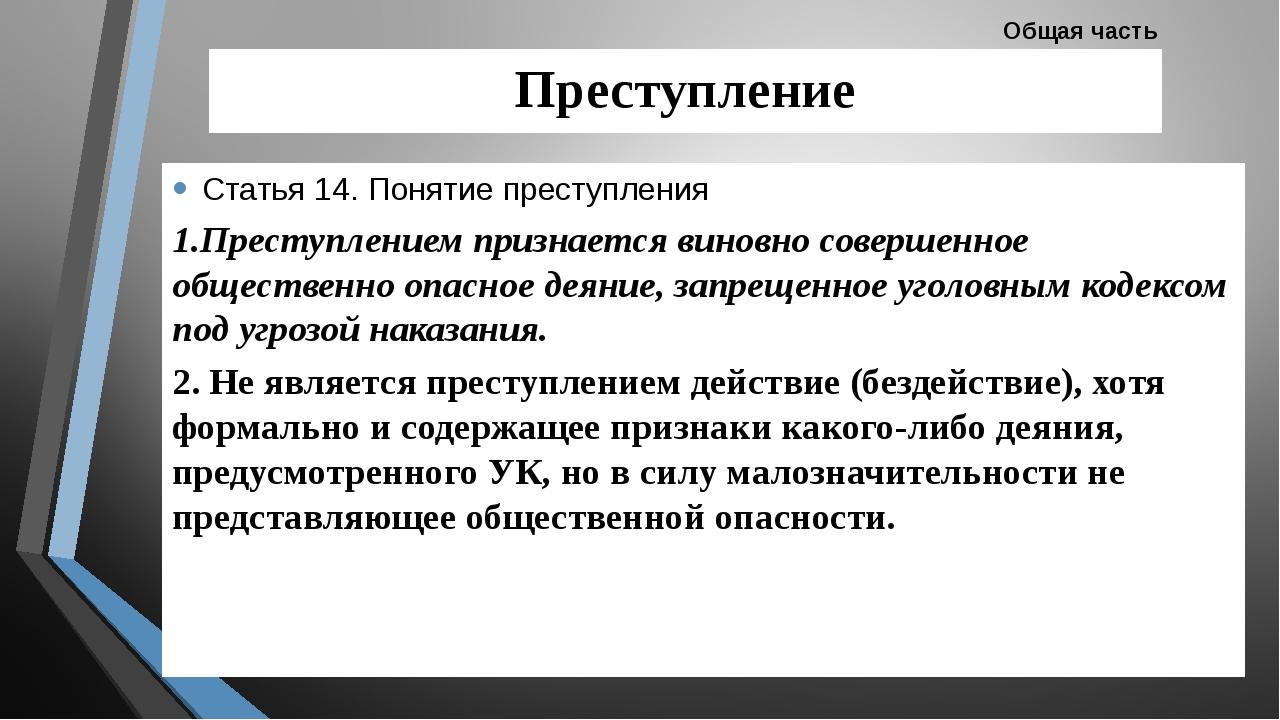 Преступление Статья 14. Понятие преступления 1.Преступлением признается винов...
