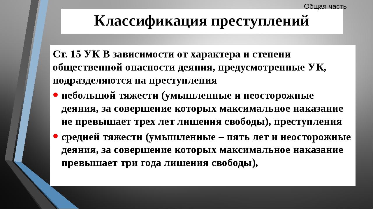 Классификация преступлений Ст. 15 УК В зависимости от характера и степени общ...