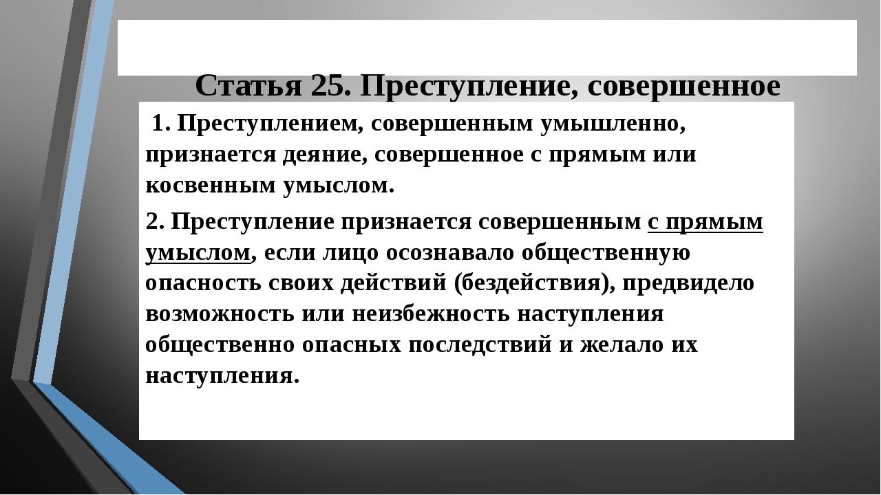 Статья 25. Преступление, совершенное умышленно 1. Преступлением, совершенны...