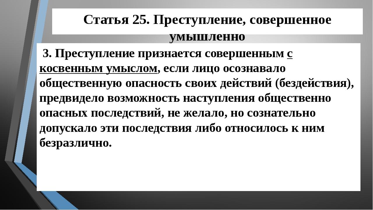 Статья 25. Преступление, совершенное умышленно 3. Преступление признается со...