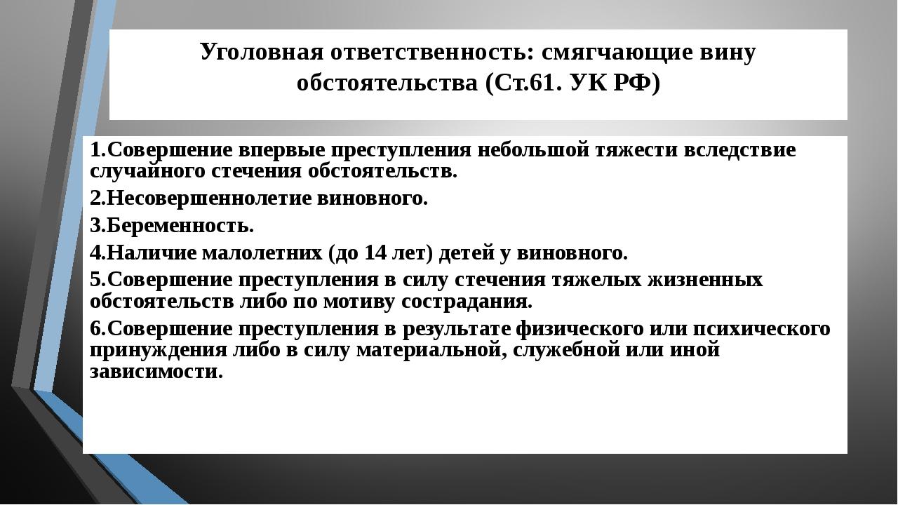 Уголовная ответственность: смягчающие вину обстоятельства (Ст.61. УК РФ) 1.Со...