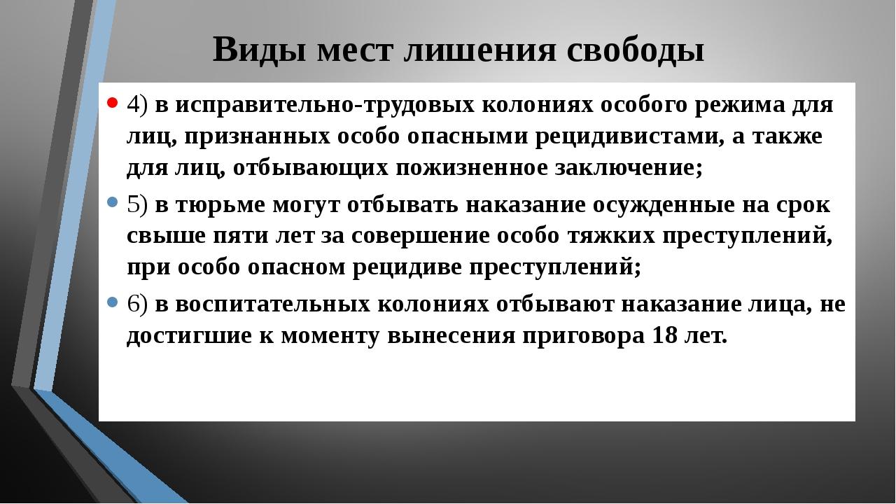Виды мест лишения свободы 4) в исправительно-трудовых колониях особого режима...