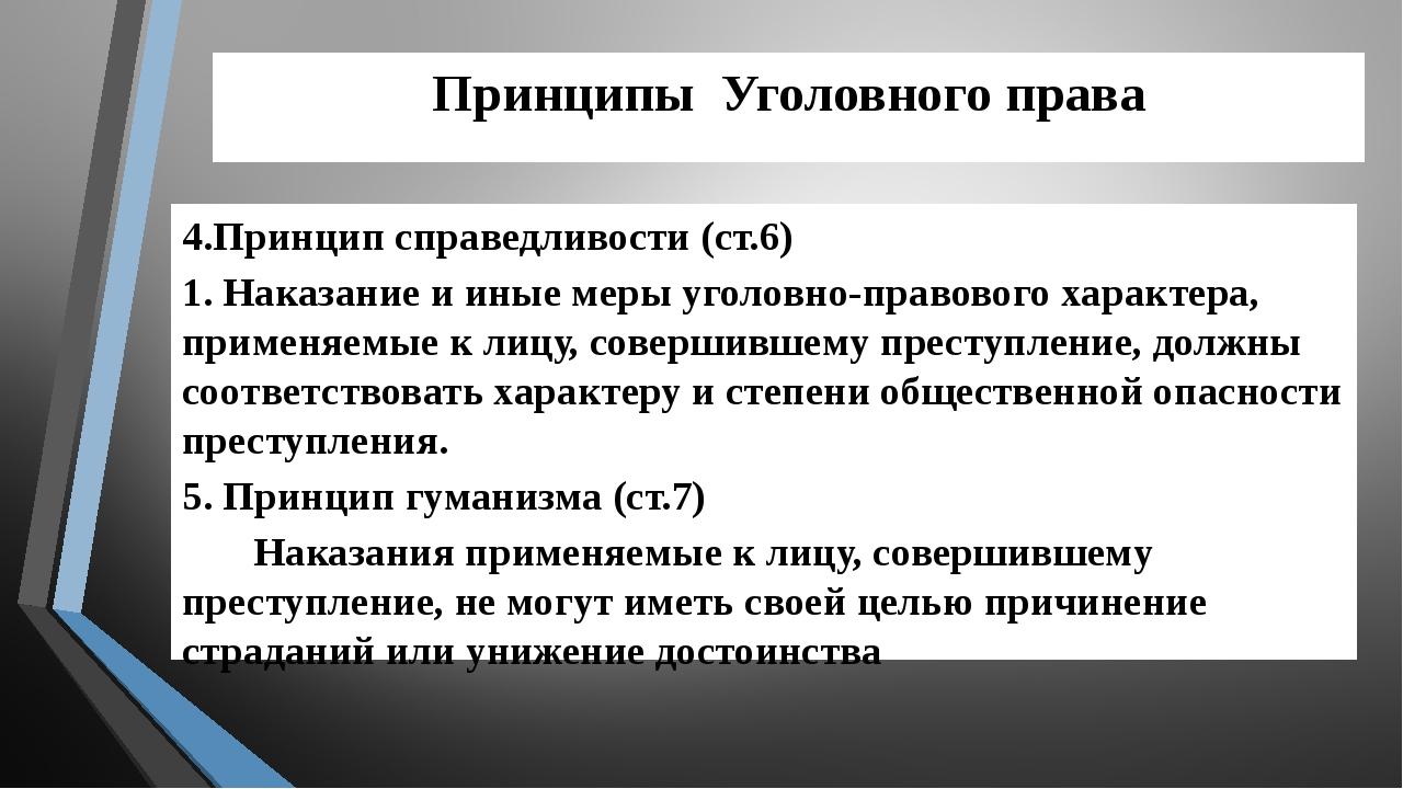 Принципы Уголовного права 4.Принцип справедливости (ст.6) 1. Наказание и иные...