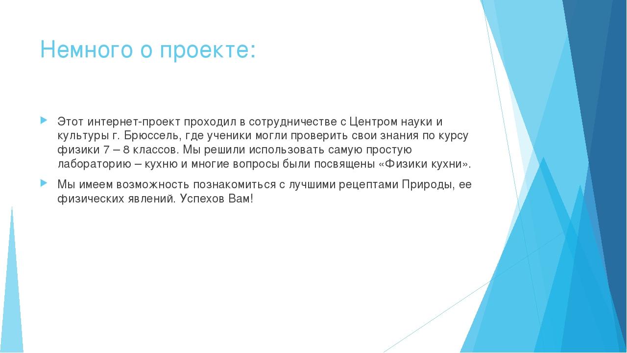 Немного о проекте: Этот интернет-проект проходил в сотрудничестве с Центром н...