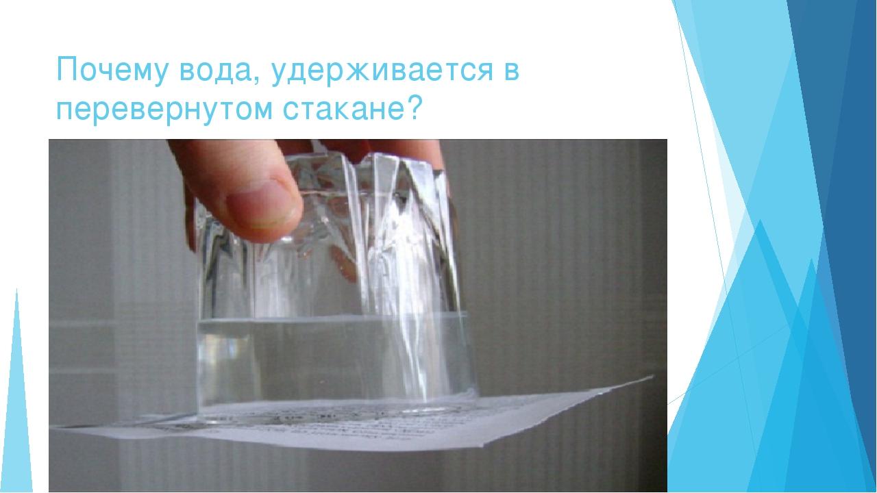 Почему вода, удерживается в перевернутом стакане?