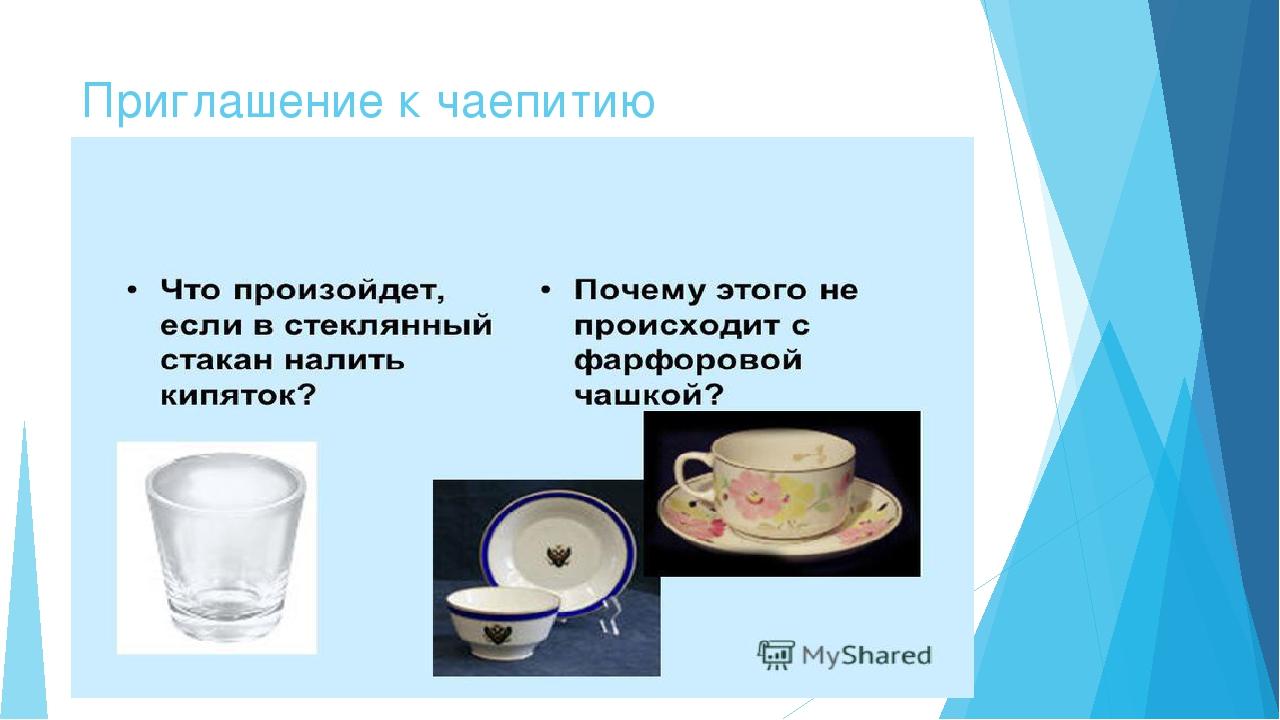 Приглашение к чаепитию