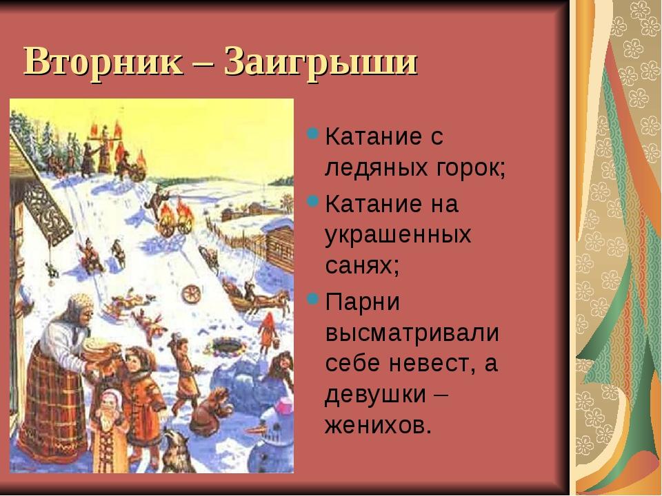 Вторник – Заигрыши Катание с ледяных горок; Катание на украшенных санях; Парн...
