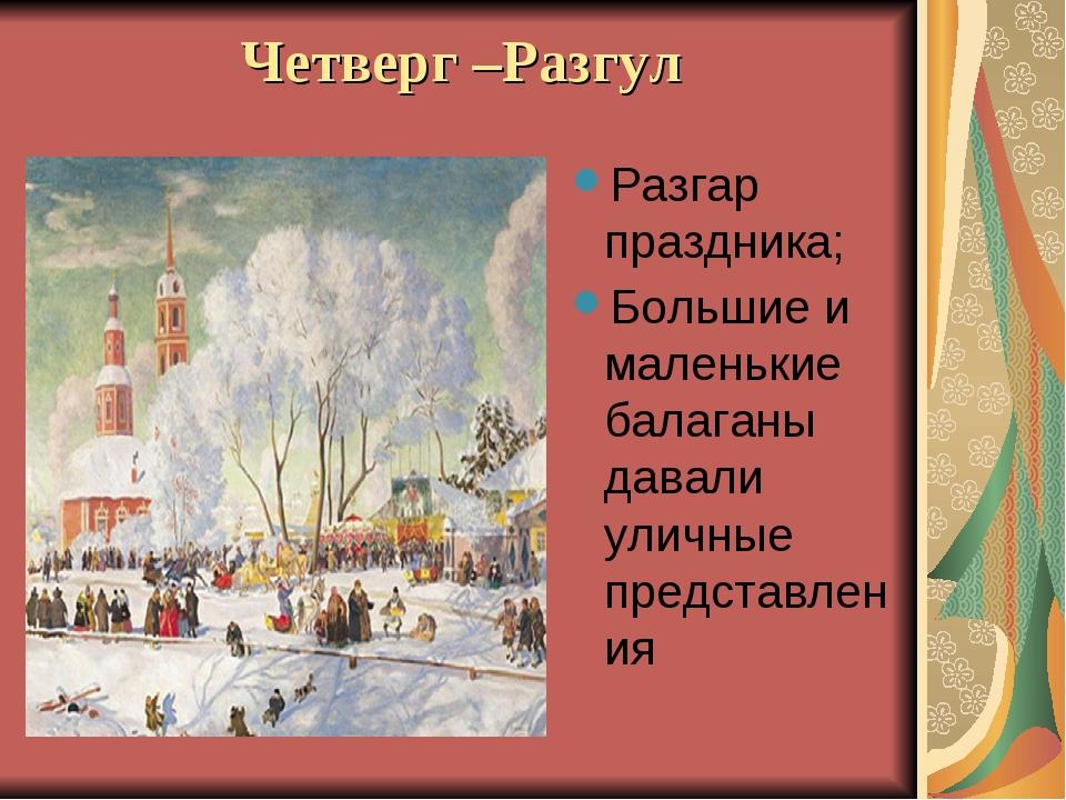 Четверг –Разгул Разгар праздника; Большие и маленькие балаганы давали уличные...