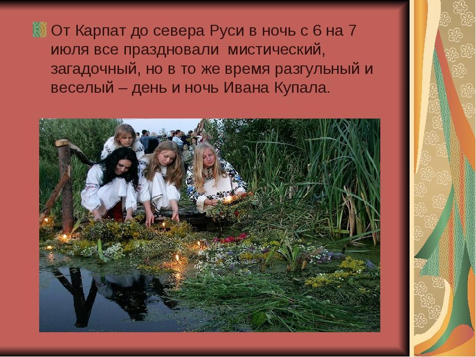 От Карпат до севера Руси в ночь с 6 на 7 июля все праздновали мистический, за...