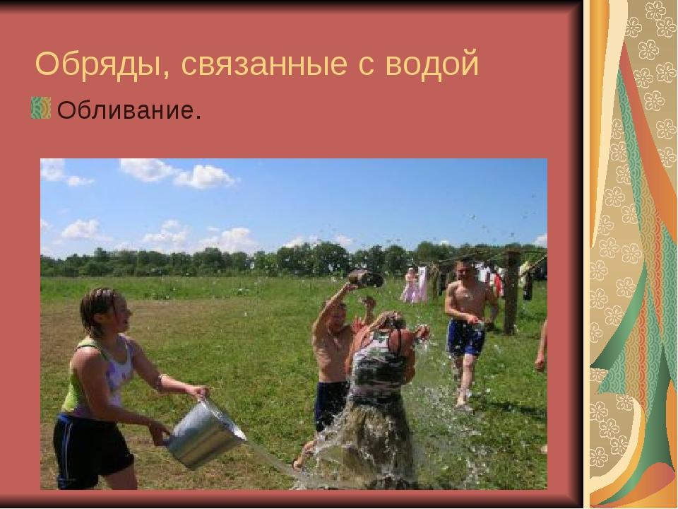 Обряды, связанные с водой Обливание.